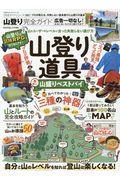 山登り完全ガイドの本