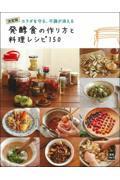 発酵食の作り方と料理レシピ150の本