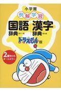 例解学習国語辞典・漢字辞典(2冊セット)の本
