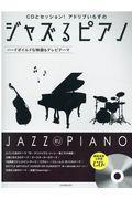 ジャズるピアノ ハードボイルドな映画&テレビテーマの本