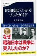 昭和史がわかるブックガイドの本
