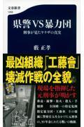 県警VS暴力団刑事が見たヤクザの真実の本
