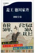 遊王徳川家斉の本