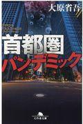 首都圏パンデミックの本