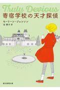 寄宿学校の天才探偵の本