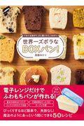 世界一ズボラなBOXパン!の本