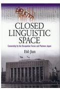 Closed Linguistic Space:Censorship by the Occupatiの本