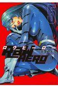 RaW HERO 5の本