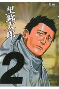 望郷太郎 2の本