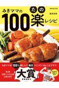 みきママの100楽レシピの本