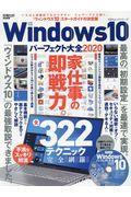 Windows10パーフェクト大全 2020の本