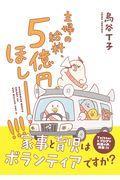 主婦の給料、5億円ほしーー!!!の本