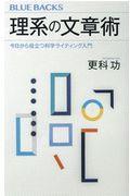 理系の文章術の本