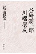 谷崎潤一郎・川端康成の本