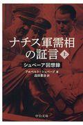 ナチス軍需相の証言 上の本