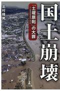 国土崩壊の本