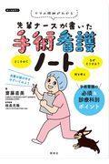 先輩ナースが書いた手術看護ノートの本