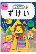 日本一楽しい学習ドリルうんこドリルずけい5・6さいの本