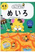 日本一楽しい学習ドリルうんこドリル めいろ4・5さいの本