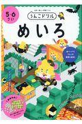 日本一楽しい学習ドリルうんこドリル めいろ5・6さいの本