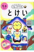 日本一楽しい学習ドリルうんこドリル とけい5・6さいの本