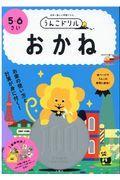 日本一楽しい学習ドリルうんこドリル おかね5・6さいの本