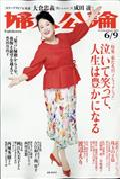 婦人公論 2020年 6/9号の本