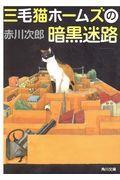 三毛猫ホームズの暗黒迷路の本