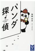 パンダ探偵の本