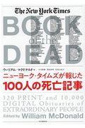 ニューヨーク・タイムズが報じた100人の死亡記事の本