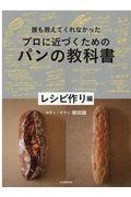 誰も教えてくれなかったプロに近づくためのパンの教科書 レシピ作り編の本