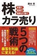改訂新版 株カラ売り5つの戦術の本