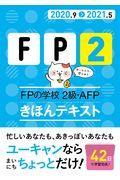 FPの学校2級・AFPきほんテキスト '20~'21年版の本