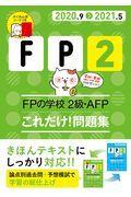 FPの学校2級・AFPこれだけ!問題集 '20~'21年版の本