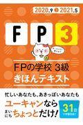 FPの学校3級きほんテキスト '20~'21年版の本