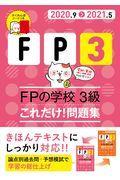 FPの学校3級これだけ!問題集 '20~'21年版の本