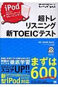 超トレリスニング新TOEICテストの本
