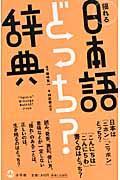 揺れる日本語どっち?辞典の本