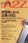 会社法務 A2Z (エートゥージー) 2020年 06月号の本