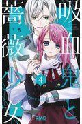 吸血鬼と薔薇少女 4の本