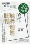 カント 純粋理性批判の本