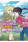 ファンタジーをほとんど知らない女子高生による異世界転移生活 1の本