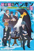 秘密結社ペンギン同盟の本