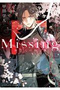 Missing 神隠しの物語の本