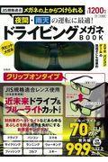 ドライビングメガネBOOK クリップオンタイプの本