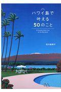 ハワイ島で叶える50のことの本