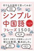シンプル中国語フレーズ1500の本