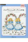 増補改訂版 イングリッシュガーデンと少女の本