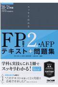 スッキリわかるFP技能士2級・AFP 2020ー2021年版の本
