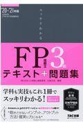 スッキリわかるFP技能士3級 2020ー2021年版の本